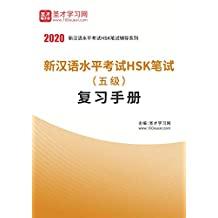 圣才学习网·2020年新汉语水平考试HSK笔试(五级)复习手册 (HSK笔试(五级)辅导资料)