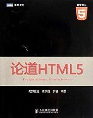 论道HTML5 (图灵原创 12)