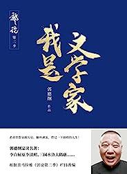 我是文学家(李白屈原李清照、三国水浒大隋唐……看老郭接地气儿讲解百味人生!)