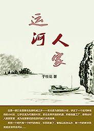 运河人家 (上、中、下套书三册)