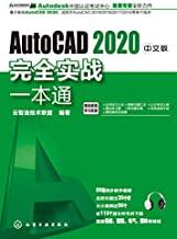 AutoCAD 2020中文版完全实战一本通