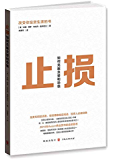 止损:如何克服贪婪和恐惧(交易心理学大咖、《通向财务自由之路》作者推荐的史上最佳的五本投资交易书之一;《黑天鹅》的灵感来…
