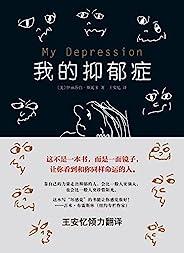 我的抑郁症(一个抑郁症患者的自述,一部让人摆脱抑郁的作品。美国作家、编剧、导演伊丽莎白·斯瓦多的真实自述,王安忆倾力翻译。)