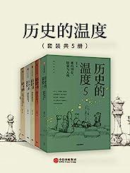 歷史的溫度1-5(套裝共5冊)(百萬級歷史大眾讀物《歷史的溫度》系列,歷史是萬花筒,每個人看到的不同,每個角度看到的也不同。豐富的歷史知識,活色生香的歷史故事)