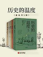 历史的温度1-5(套装共5册)(百万级历史大众读物《历史的温度》系列,历史是万花筒,每个人看到的不同,每个角度看到的也不同。丰富的历史知识,活色生香的历史故事)