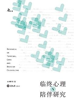 """""""临终心理与陪伴研究 (鹿鸣心理·心理自助系列)"""",作者:[余德慧]"""