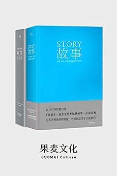 """""""罗伯特麦基:故事+对白(套装共2册)"""",作者:[罗伯特·麦基, 周铁东, 焦雄屏]"""