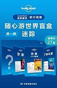 Lonely Planet 孤独星球旅行指南:随心游世界盲盒第一辑-迷踪(共27册) (Lonely Planet孤独星球旅行指南)