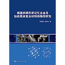 镍基铁磁形状记忆合金及钴铁氧体复合材料的物性研究