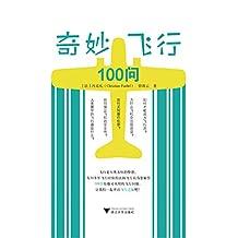 奇妙飞行100问(解答飞行旅行中常见的问题,了解飞行中的科学,实用又有趣)