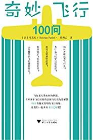 奇妙飛行100問(解答飛行旅行中常見的問題,了解飛行中的科學,實用又有趣)