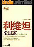 利维坦:论国家 (博集文学典藏系列)