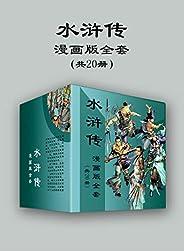水浒传漫画版全套(共20册)(造型精美的漫画人物,瑰丽大气的漫画场景,扣人心弦的故事情节,风趣幽默的人物对白,一场中国古典文化的饕餮盛宴) (国漫读名著系列丛书)