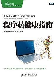 程序员健康指南(图灵图书)
