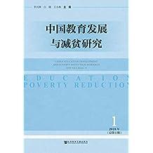 中国教育发展与减贫研究(2018年第1期/总第1期)