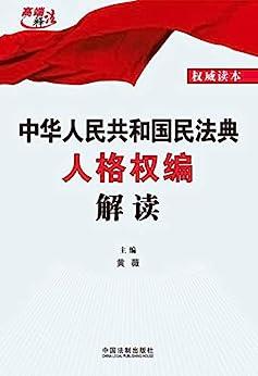 """""""中华人民共和国民法典人格权编解读"""",作者:[黄薇]"""
