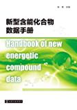 新型含能化合物数据手册