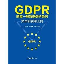 GDPR:欧盟一般数据保护条例:文本和实用工具