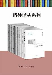 精神译丛(套书共9册): 豆瓣高评分!在汉语的国土展望世界,致力于当代精神生活的反思、重建与再生产