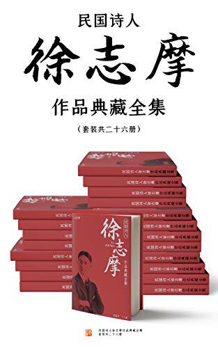 民国诗人徐志摩作品典藏全集