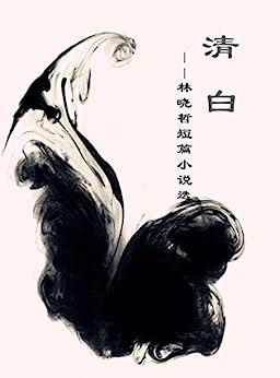 """""""清白——林晓哲短篇小说选 (瓯越作家精品系列丛书)"""",作者:[林晓哲]"""