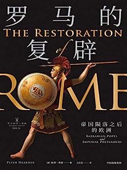 """""""罗马的复辟:帝国陨落之后的欧洲(罗马帝国三部曲2。汇集多学科半世纪研究成果)"""",作者:[彼得·希瑟, 马百亮]"""