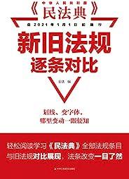 民法典:新旧法规逐条对比(划线变字体,法条改变一目了然,轻松阅读学习)