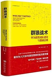 群狼战术——华为销售团队建设与激励法则(华为20多年狼性营销经验的深度挖掘) (华为营销方法丛书)