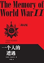 一个人的遭遇(世界经典战争题材名著,名家翻译,最新版) (二战记忆)