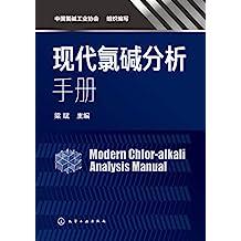 现代氯碱分析手册