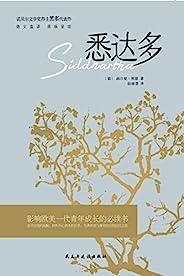 悉达多(德文直译,原版呈现,豆瓣评分9.0,让1.4亿人找到自我的人生必读书!)