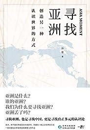 寻找亚洲:创造另一种认识世界的方式【豆瓣8.3高分推荐!一次中国知识界里程碑意义的思想操演!寻找亚洲,并不仅仅是在抵抗西方霸权的意义上是必须的,更重要的是突破欧洲中心论的约束,重新解释被单一化的历史!】