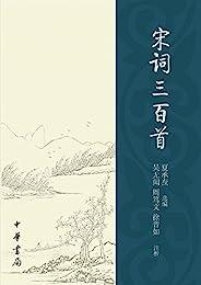 宋詞三百首(夏承燾選評) (中華書局出品)