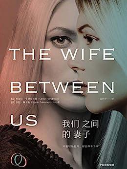 """""""我们之间的妻子(婚姻中的PUA,究竟会带来多可怕的伤害,GOODREADS2018年度悬疑小说十佳!在小说中有淋漓尽致的展现,读后不免使人心惊,也是一种警示!)"""",作者:[格里尔·亨德里克斯, 莎拉· 佩卡南, 高环宇]"""