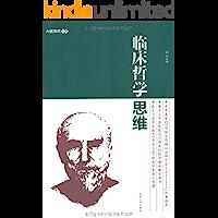 临床哲学思维 (大医学术文库)