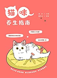 猫咪养生指南(做一名合格的铲屎官,让喵主人过上健康快乐的生活,从今天开始学习!)
