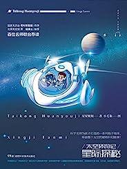 太空环游记:星际探秘(科学名师为孩子打造的一系列始于地球,环游整个太空的硬核科幻故事!苟利军、齐锐等天文专家、百位名师联合荐读!含数百幅天体奇观图!)