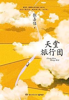 """""""天堂旅行团(继《从你的全世界路过》《让我留在你身边》《云边有个小卖部》后,张嘉佳2021全新长篇力作!这算作我的遗书。生命的终章,我踏上了一段旅途)"""",作者:[张嘉佳]"""