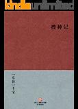 搜神记(简体版) (BookDNA中国古典丛书)
