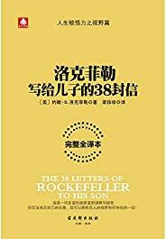 洛克菲勒写给儿子的38封信(洛克菲勒家信读本,比尔盖茨多次推荐,豆瓣评分8.4)