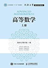 高等数学(上册)(增加章前导读及拓展阅读,细化考研题目,配套辅导教材,以二维码方式提供微课视频,轻松实现重点难点突破)