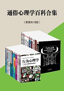 通俗心理学百科合集(套装共18册)