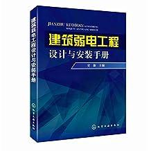 建筑弱电工程设计与安装手册