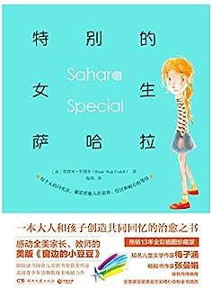 特别的女生萨哈拉(美版《窗边的小豆豆》,国际读书协会儿童图书奖获奖作品。新增全新插图,大人和孩子共同治愈之书!)