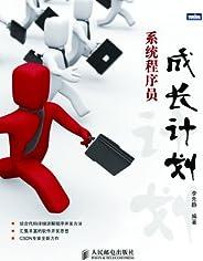 系统程序员:成长计划(图灵图书)