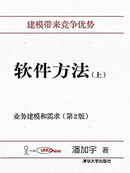 """""""软件方法(上):业务建模和需求(第2版)"""",作者:[潘加宇]"""