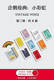 企鹅经典·小彩虹(第二辑)