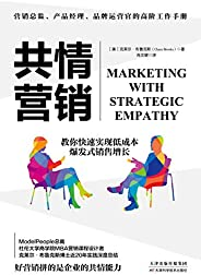 共情营销:樊登读书创始人樊登博士特别推荐图书,教你快速实现低成本爆发式销售增长(竹石图书)
