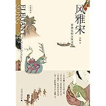 风雅宋:看得见的大宋文明(新民说 吴钩说宋)(2018中国好书。聚焦宋人的日常生活,领略独特、前卫的大宋风采。)