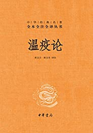 温疫论(精)--中华经典名著全本全注全译 (中华书局)
